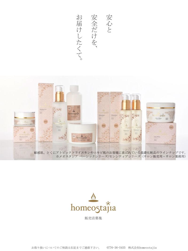 homeostajia-sukin-care
