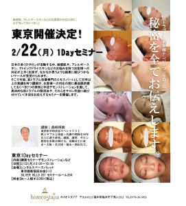 2/22 東京1Dayセミナー