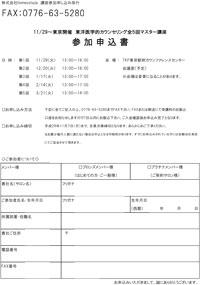 20161129-fax